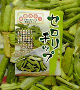 20050116_celery.jpg