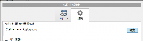 sourcetree_12