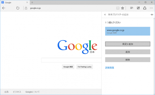 edgesearchenginesettings_05