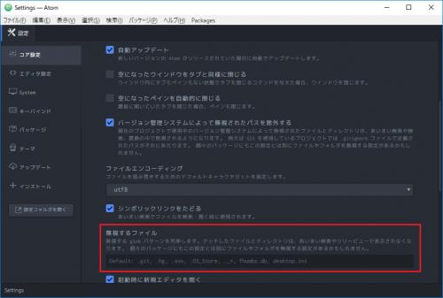 atom_settings_016