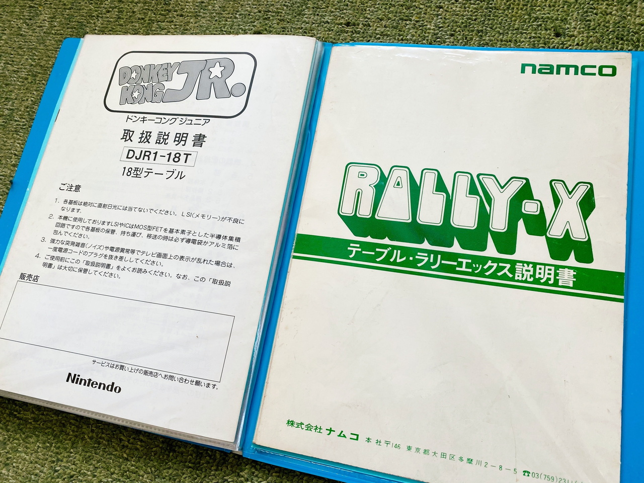 テーブル筐体取説(ドンキーコングJR/ラリーX)