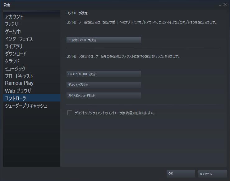 Steam 設定2