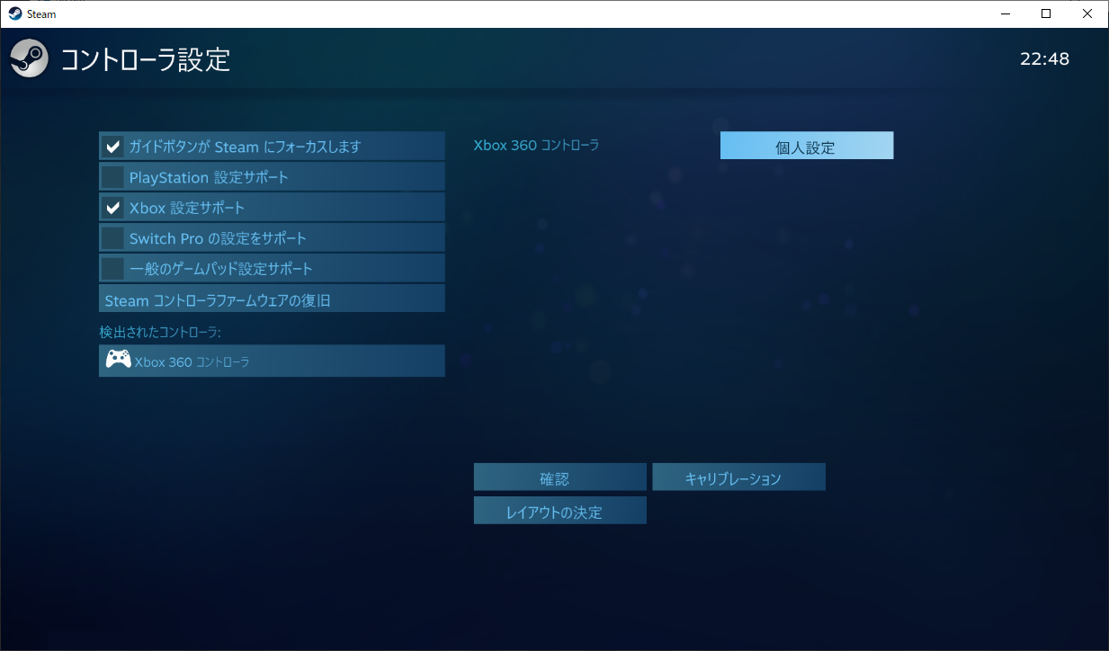 Steam 設定3
