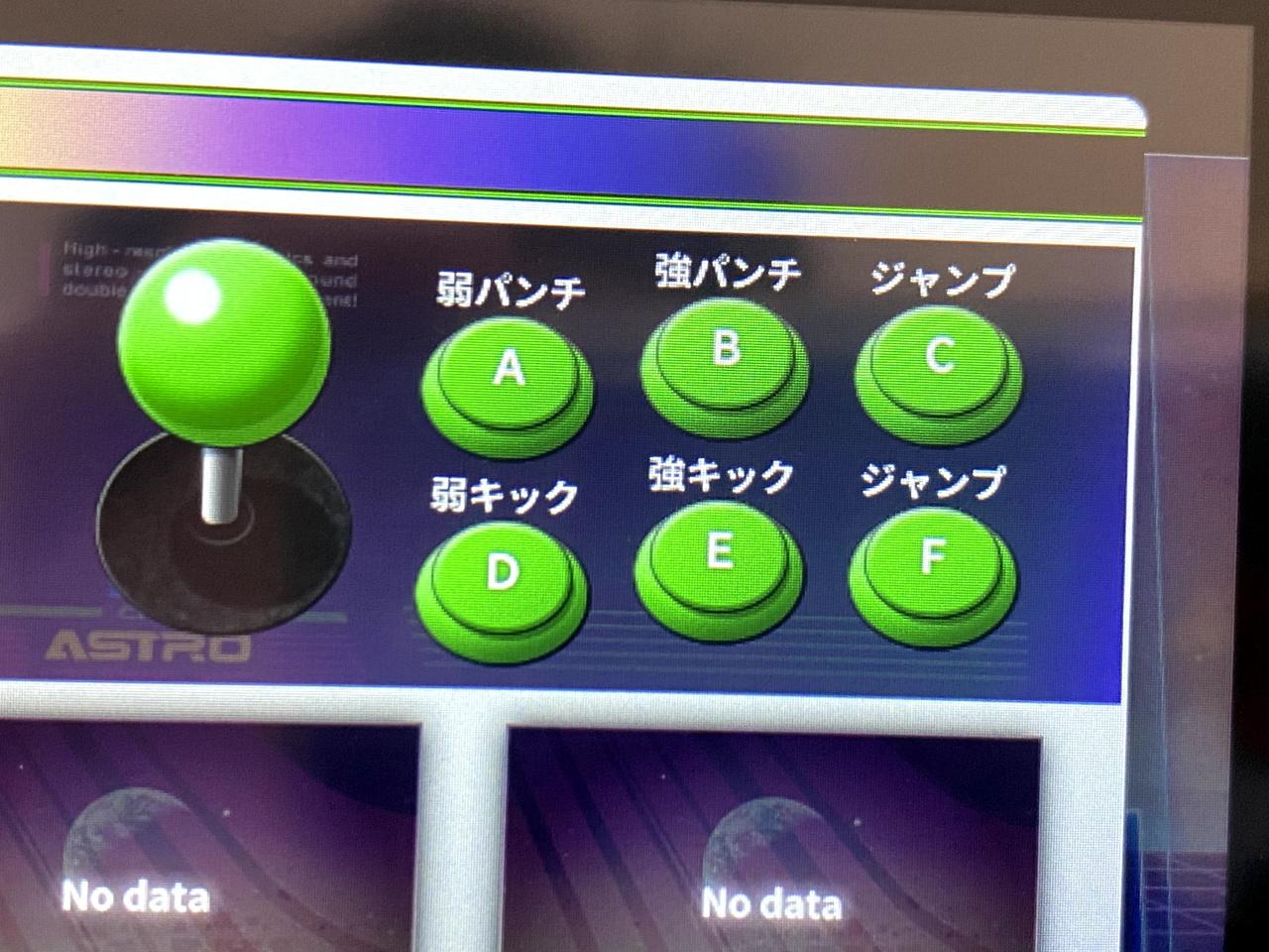 アストロシティミニのダークエッジのボタン配置