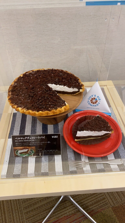 ベルロックチョコレートパイ(サンプル)
